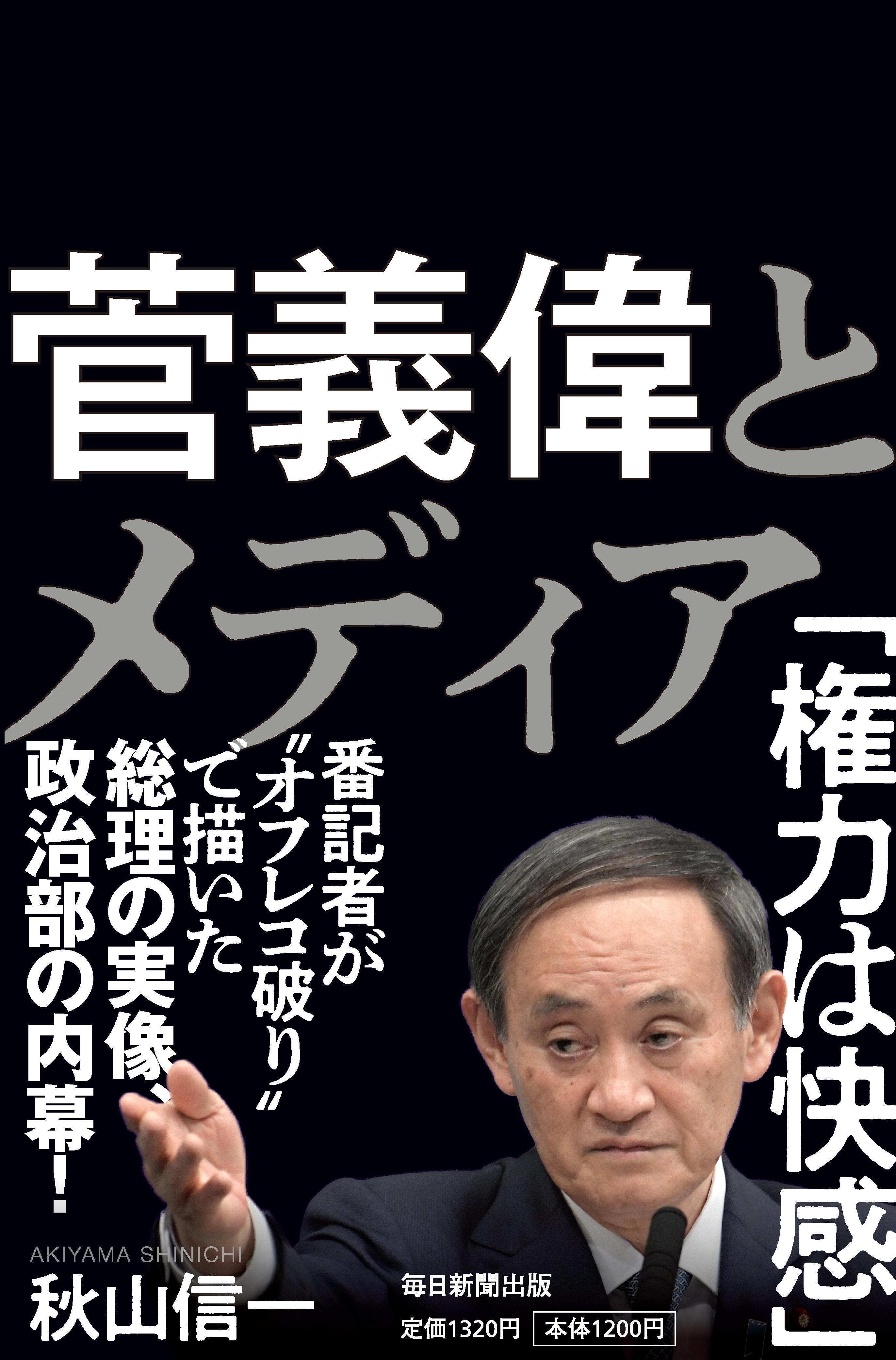 書影:菅義偉とメディア