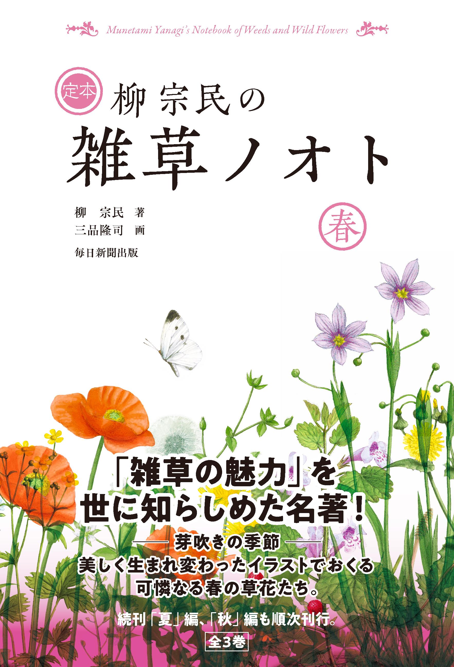 書影:定本 柳宗民の雑草ノオト 春