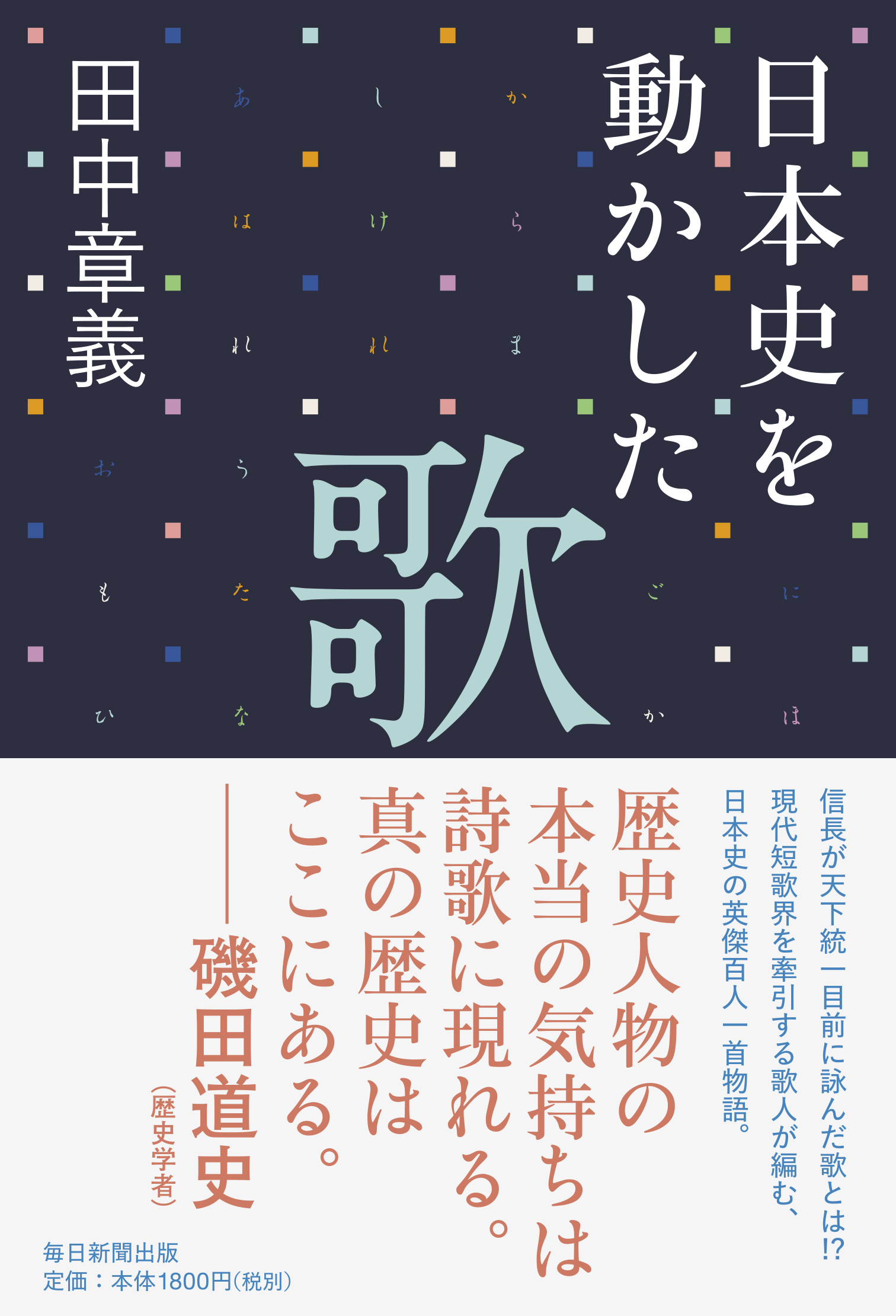 書影:日本史を動かした歌