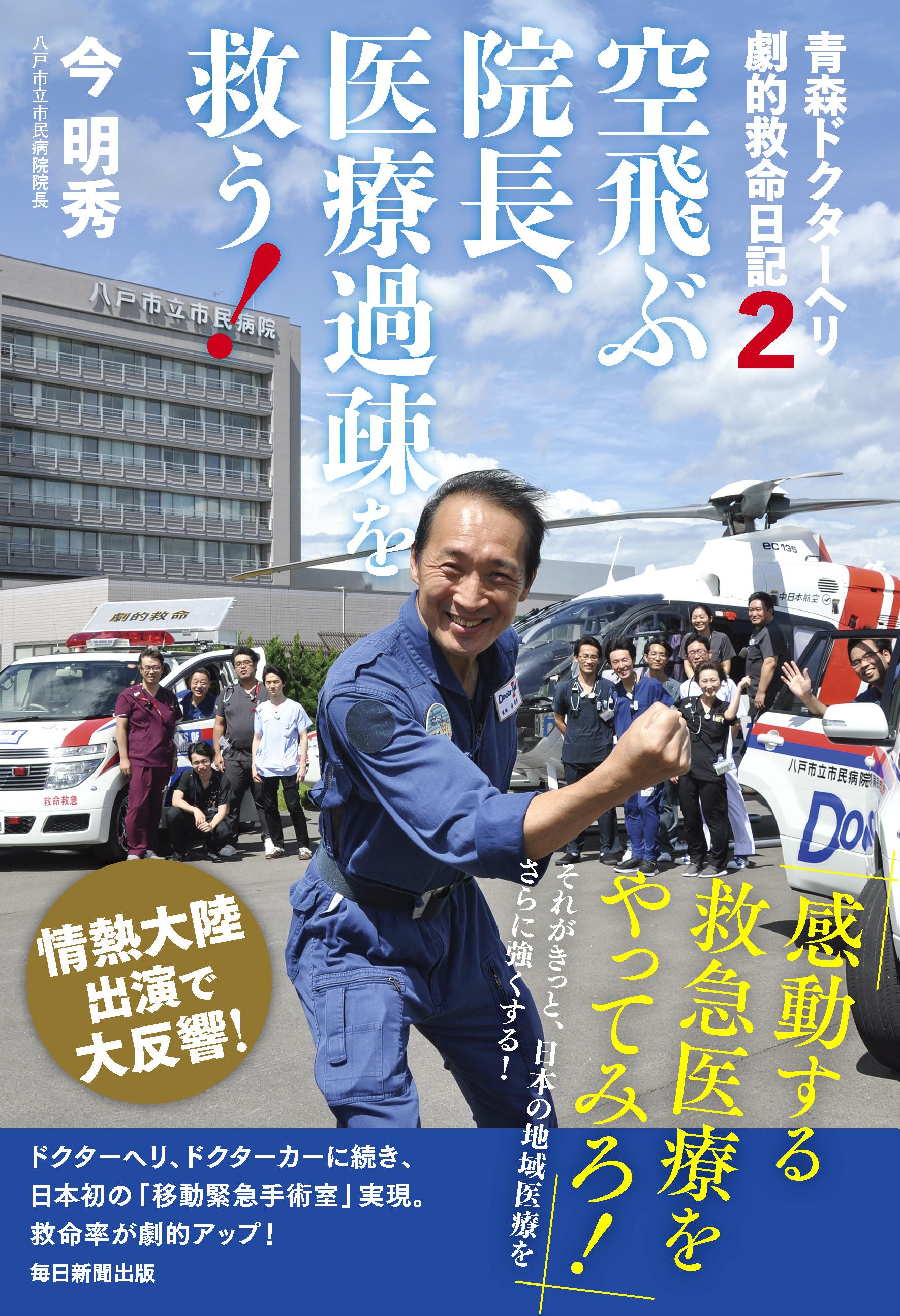 書影:空飛ぶ院長、医療過疎を救う!青森ドクターヘリ劇的救命日記2