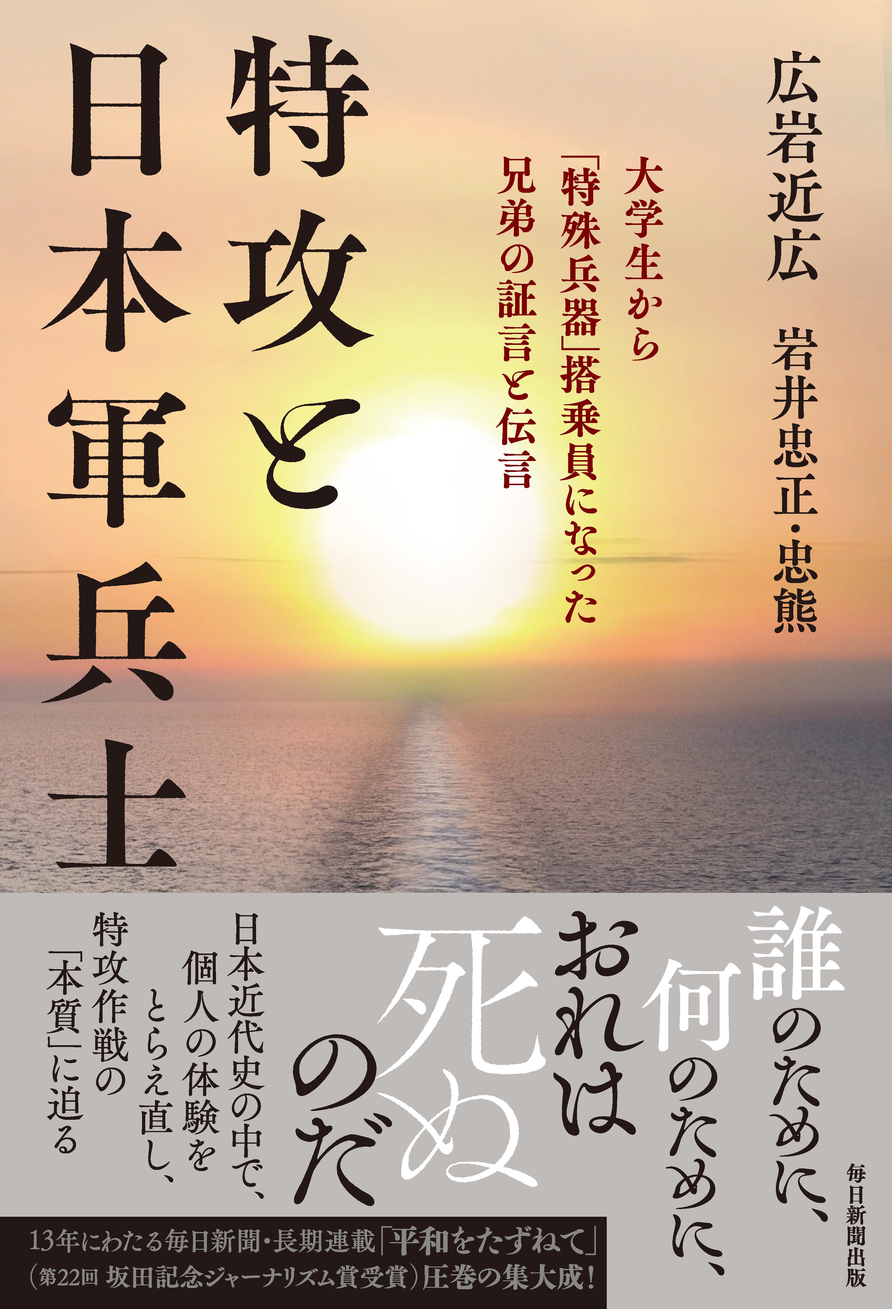書影:特攻と日本軍兵士 大学生から「特殊兵器」搭乗員になった兄弟の証言と伝言