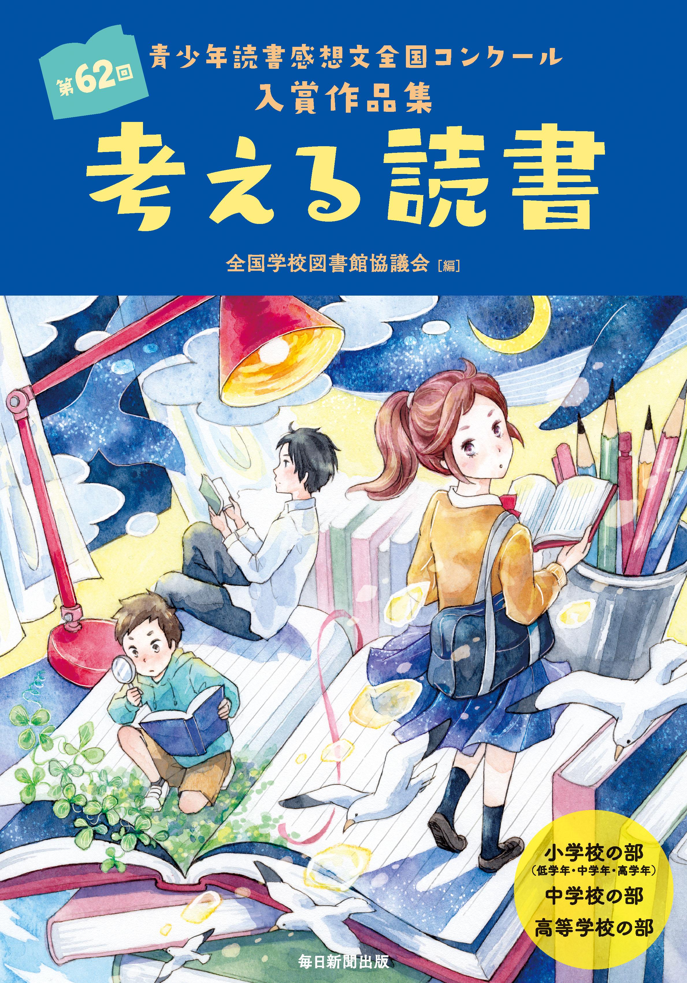 書影:考える読書 第62回青少年読書感想文全国コンクール入賞作品集