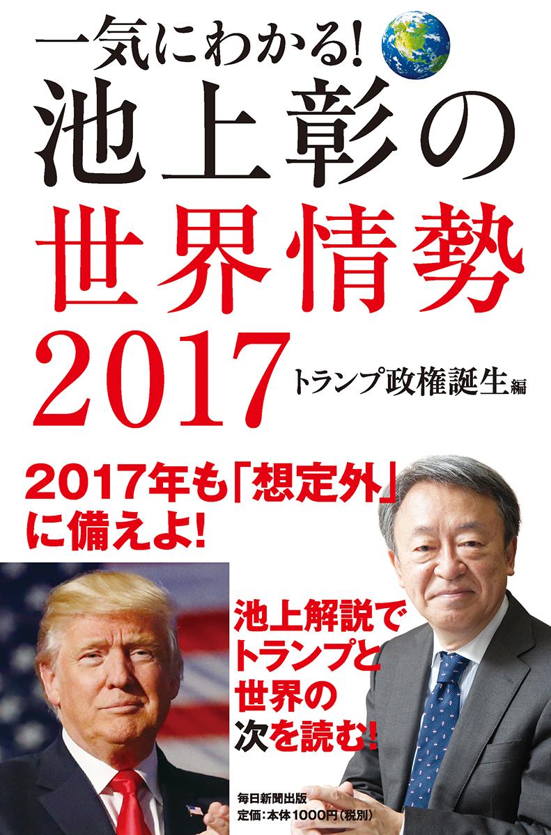 書影:一気にわかる! 池上彰の世界情勢2017 トランプ政権誕生編
