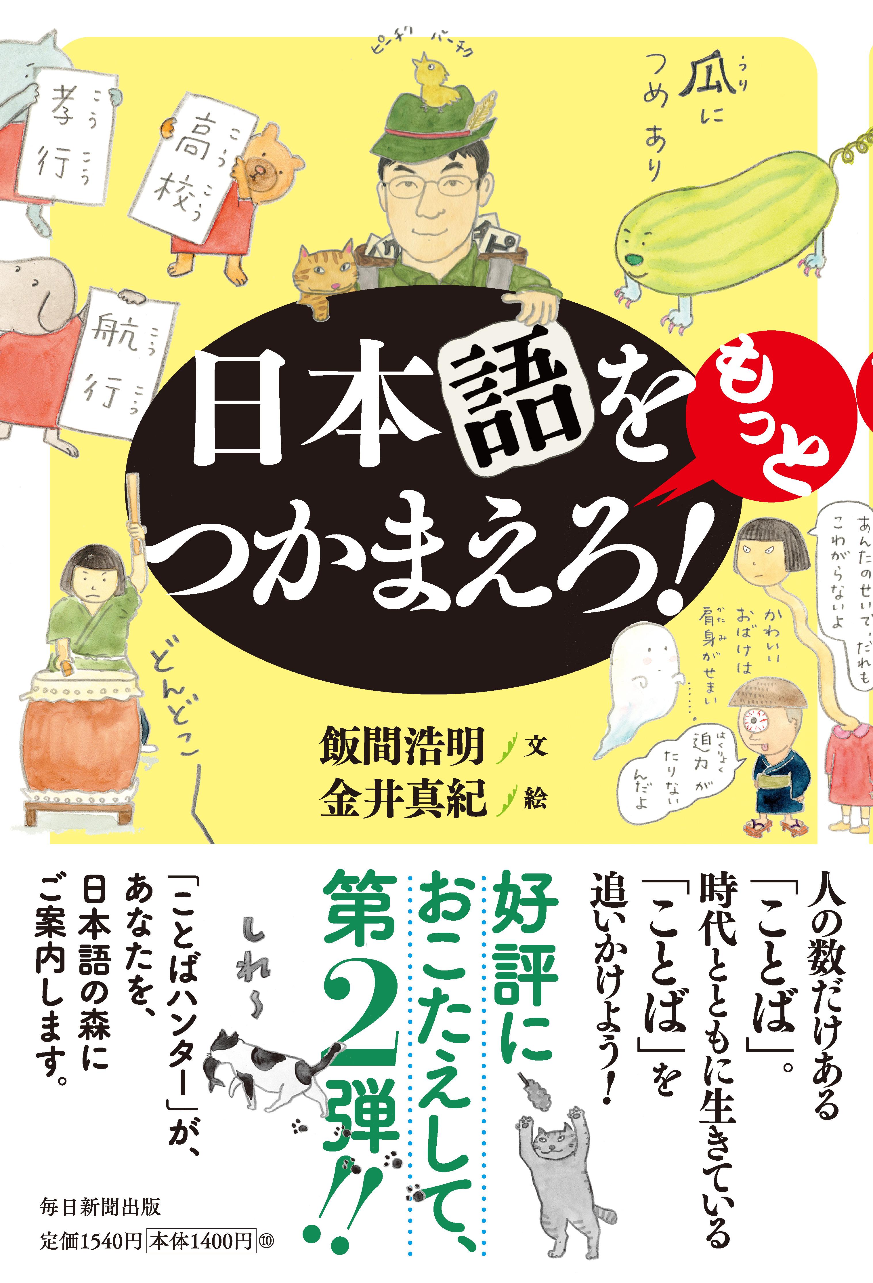 書影:日本語をもっとつかまえろ!