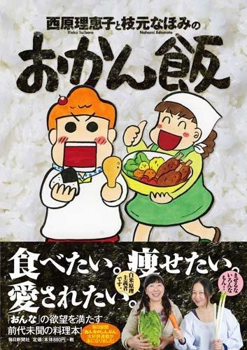 書影:西原理恵子と枝元なほみのおかん飯