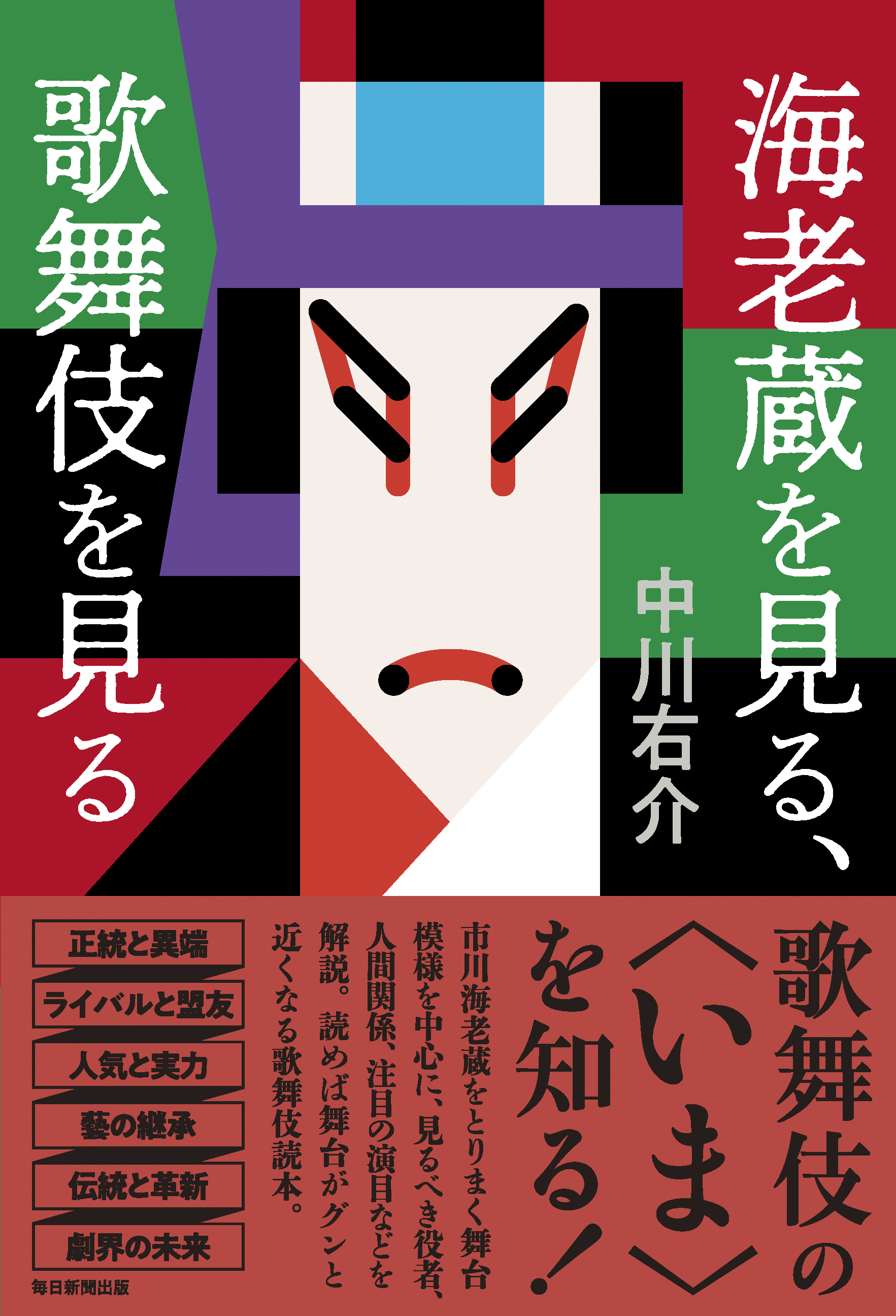 書影:海老蔵を見る、歌舞伎を見る