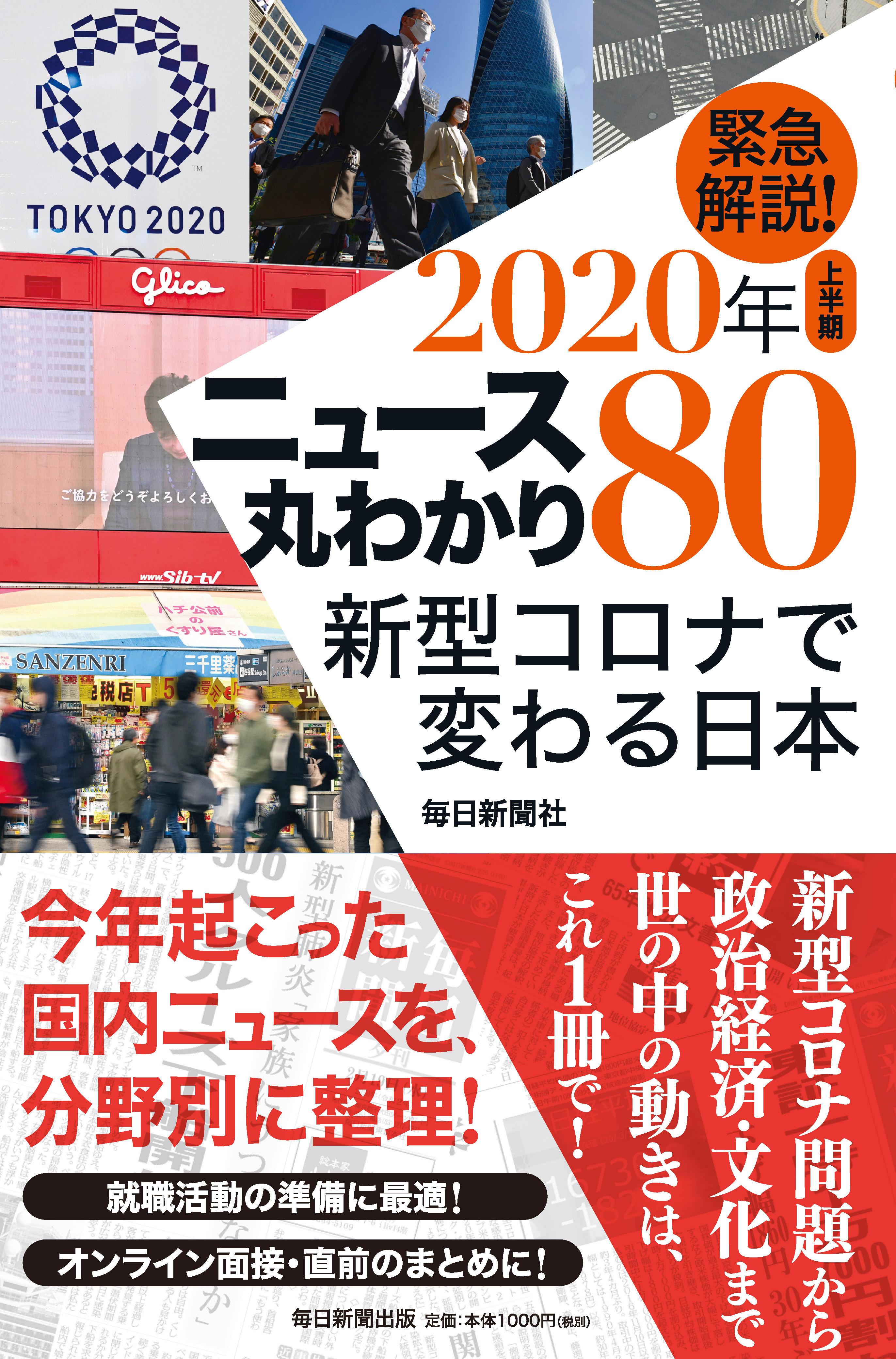 書影:緊急解説!2020年上半期 ニュース丸わかり80  新型コロナで変わる日本