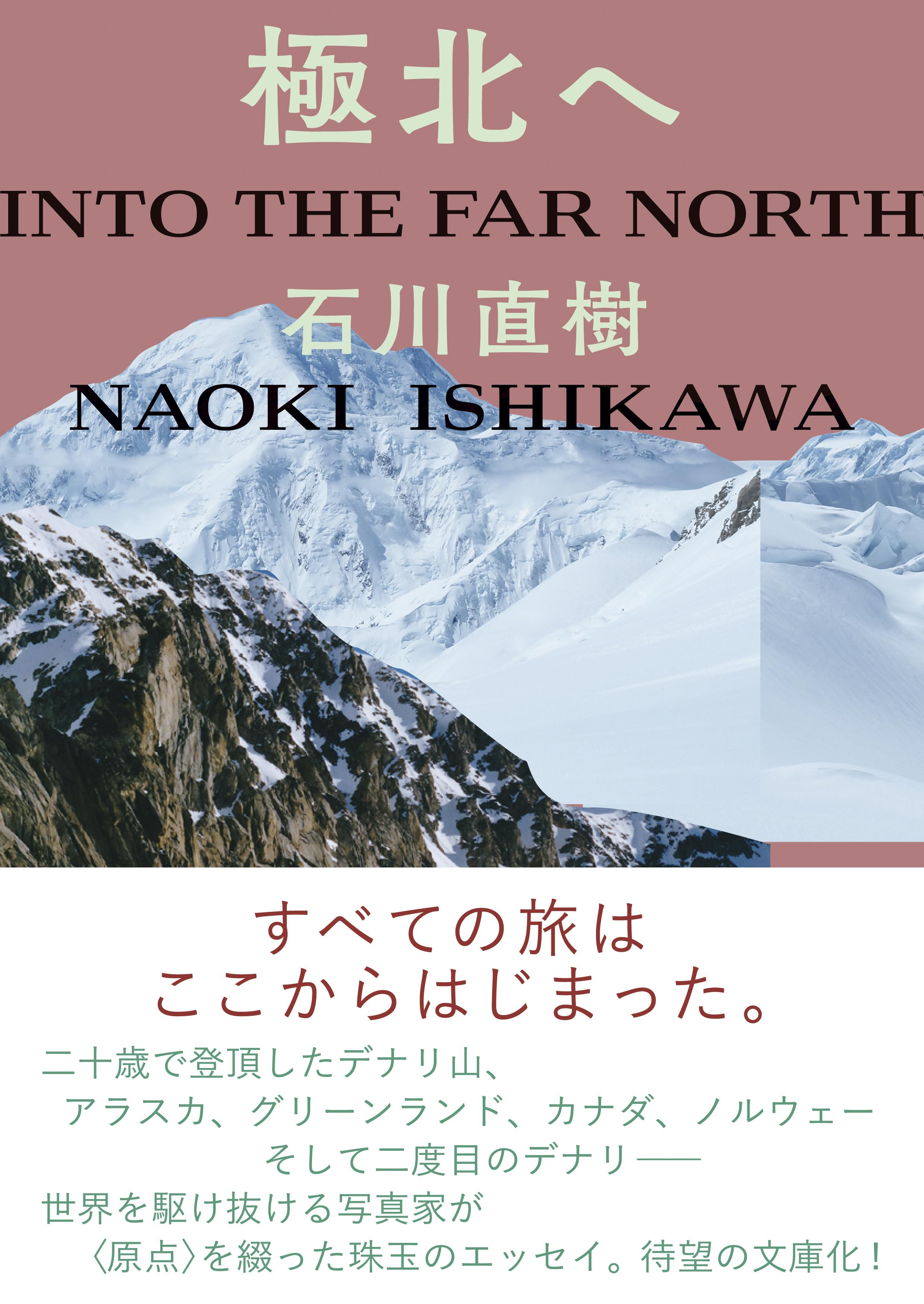 書影:極北へ 【 毎日文庫】