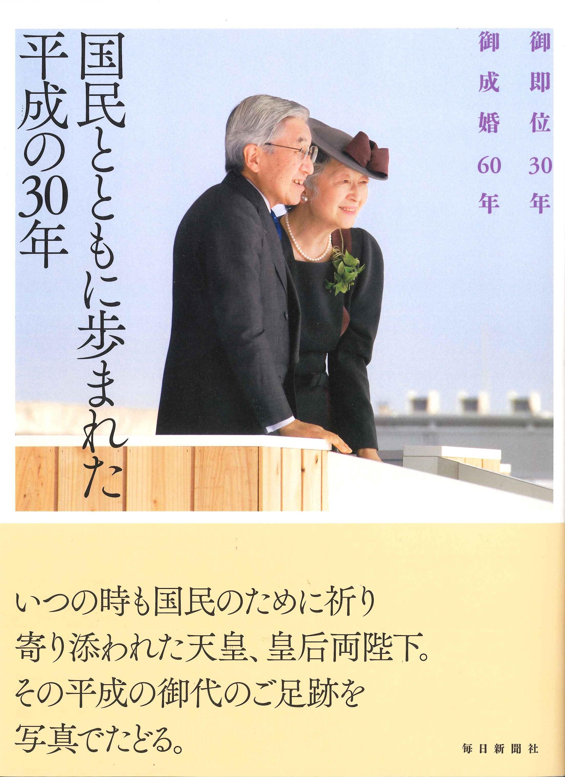 書影:御即位30年 御成婚60年 国民とともに歩まれた平成の30年