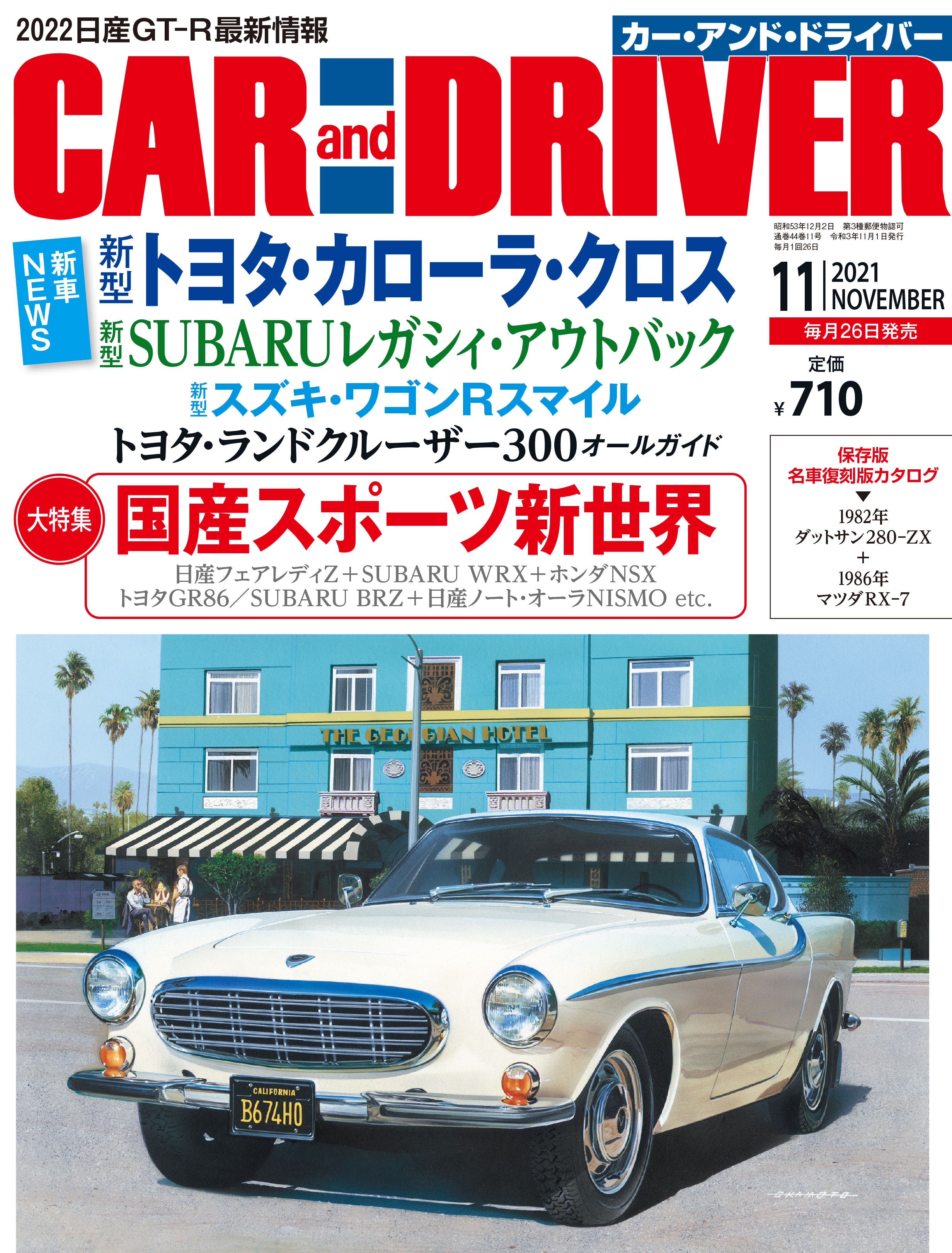 書影:CAR and DRIVER 2021年11月号