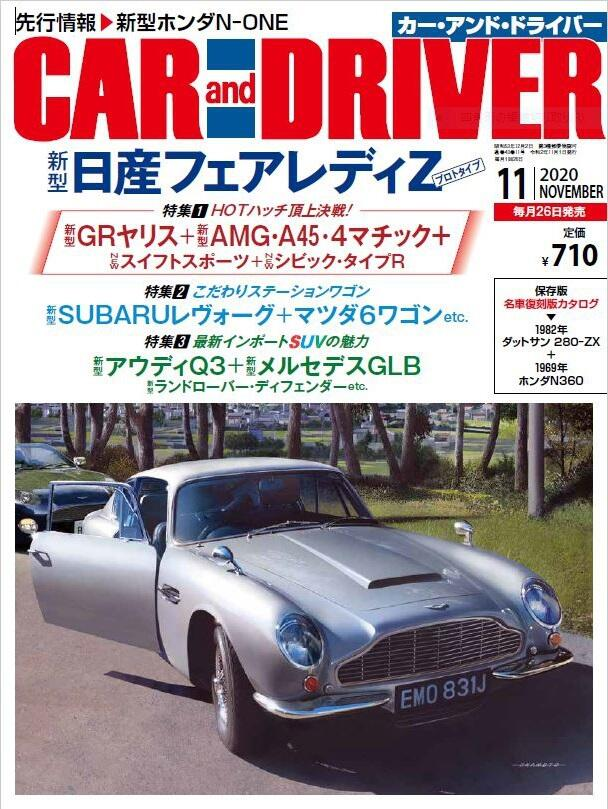 書影:CAR and DRIVER  2020年11月号