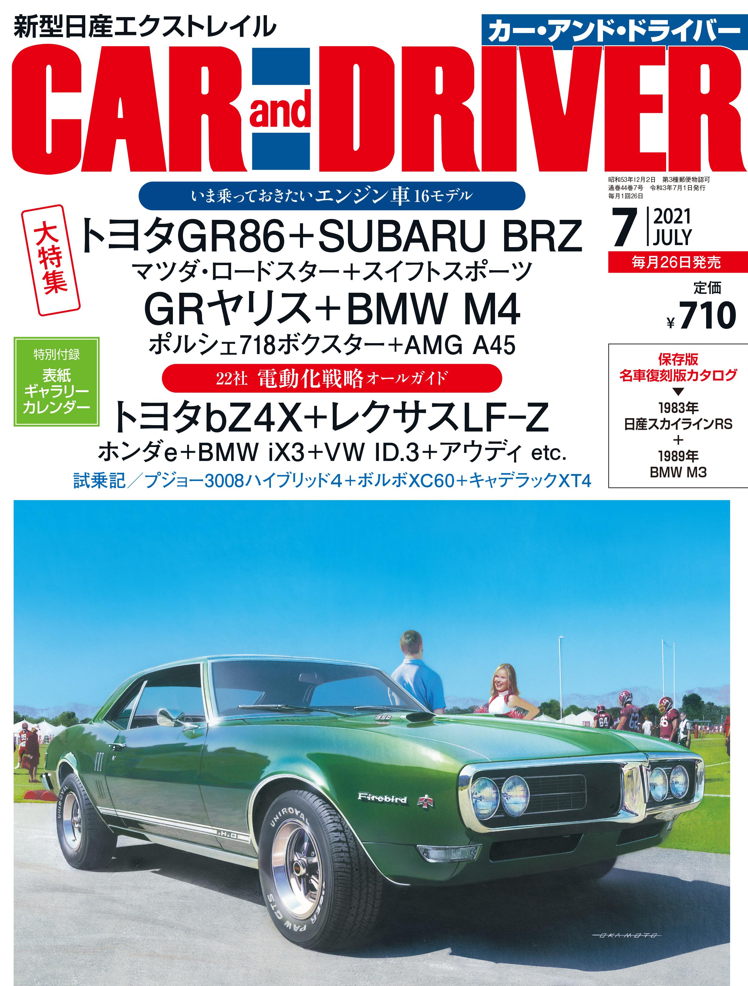書影:CAR and DRIVER 2021年7月号