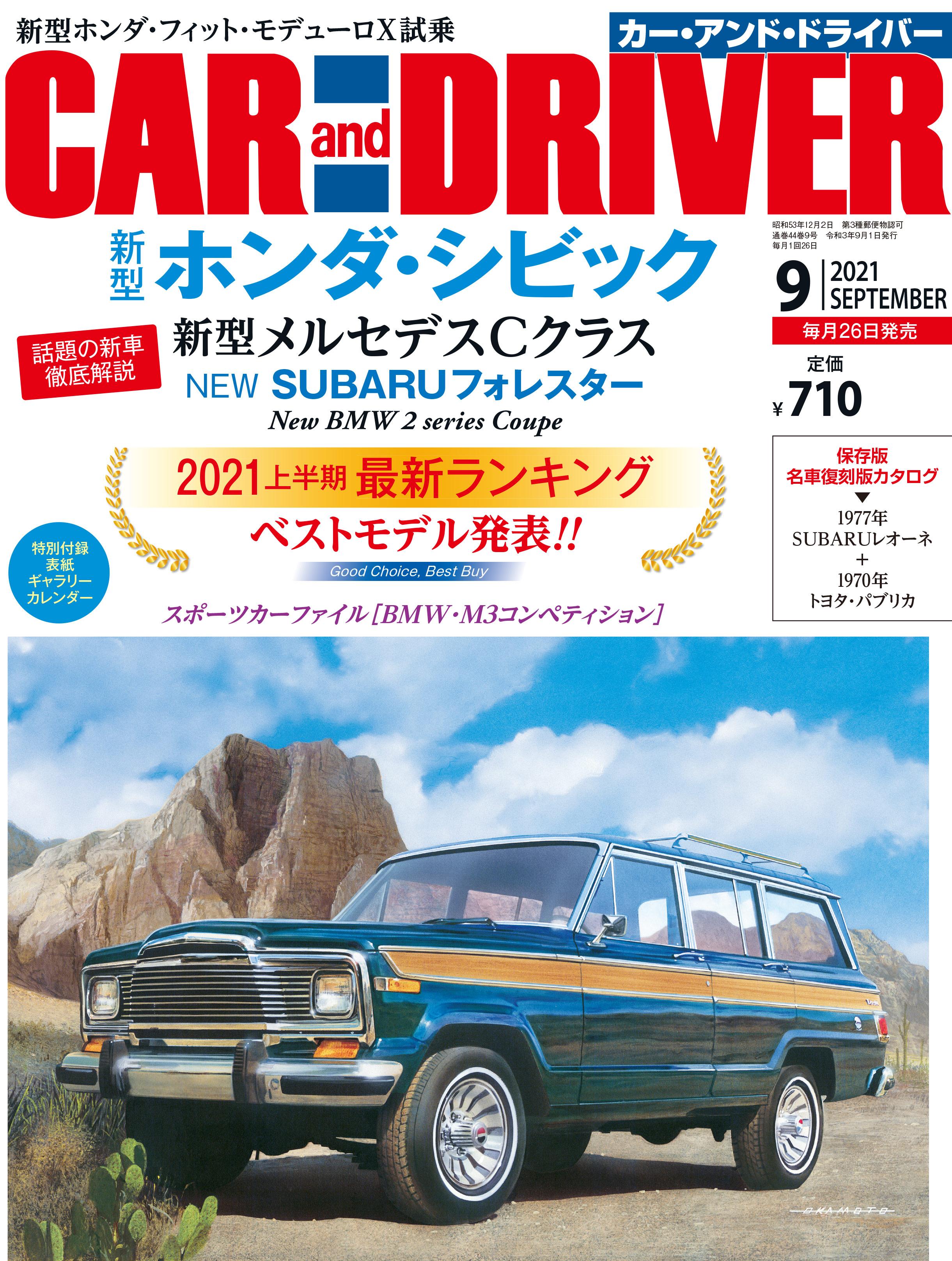 書影:CAR and DRIVER 2021年9月号