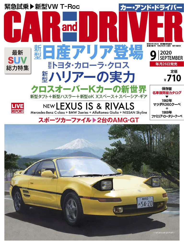 書影:CAR and DRIVER  2020年9月号