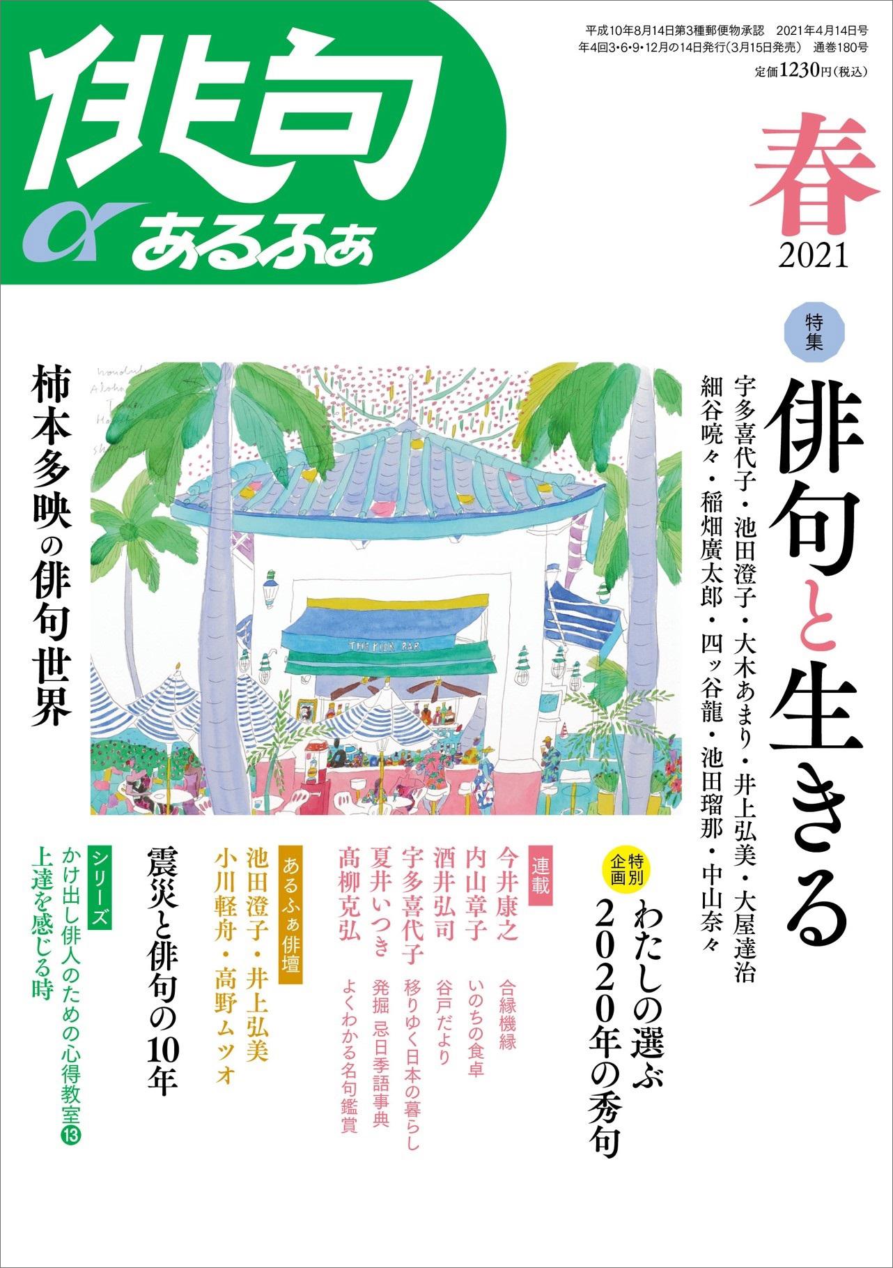 書影:俳句αあるふぁ2021年春号