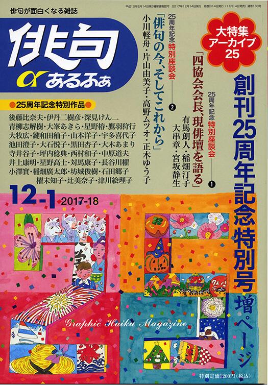 書影:俳句αあるふぁ2017年12 - 2018年1月号