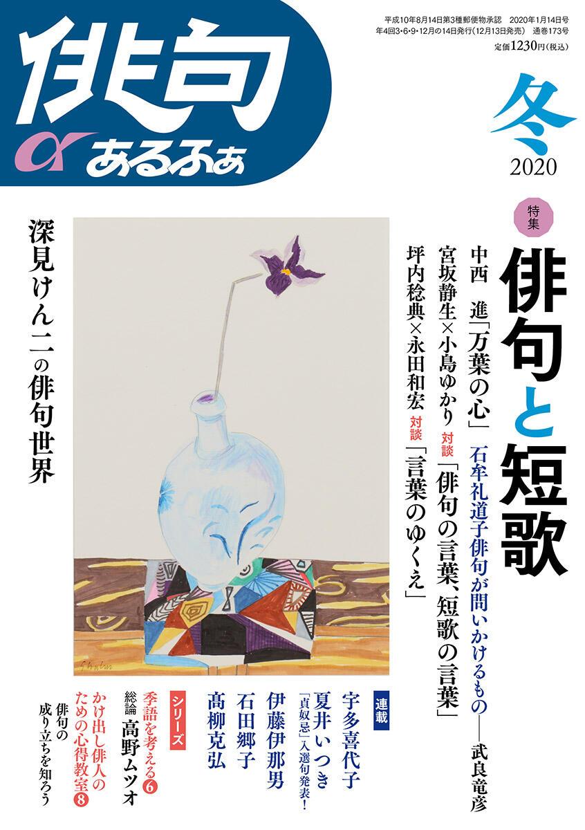書影:俳句αあるふぁ2020年冬号