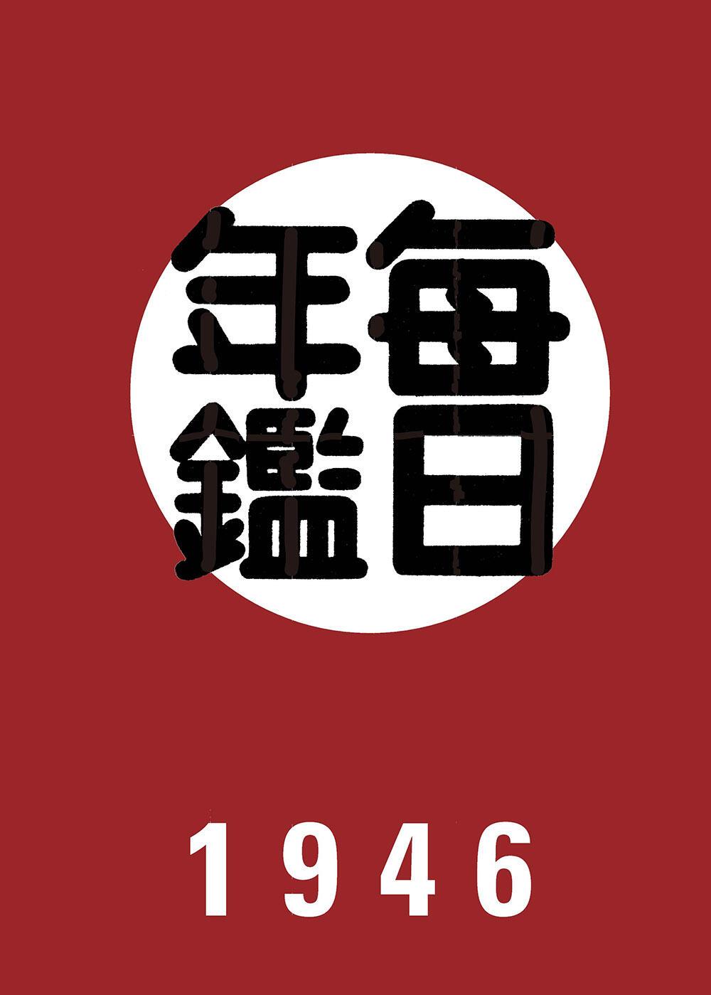 書影:毎日年鑑 1946
