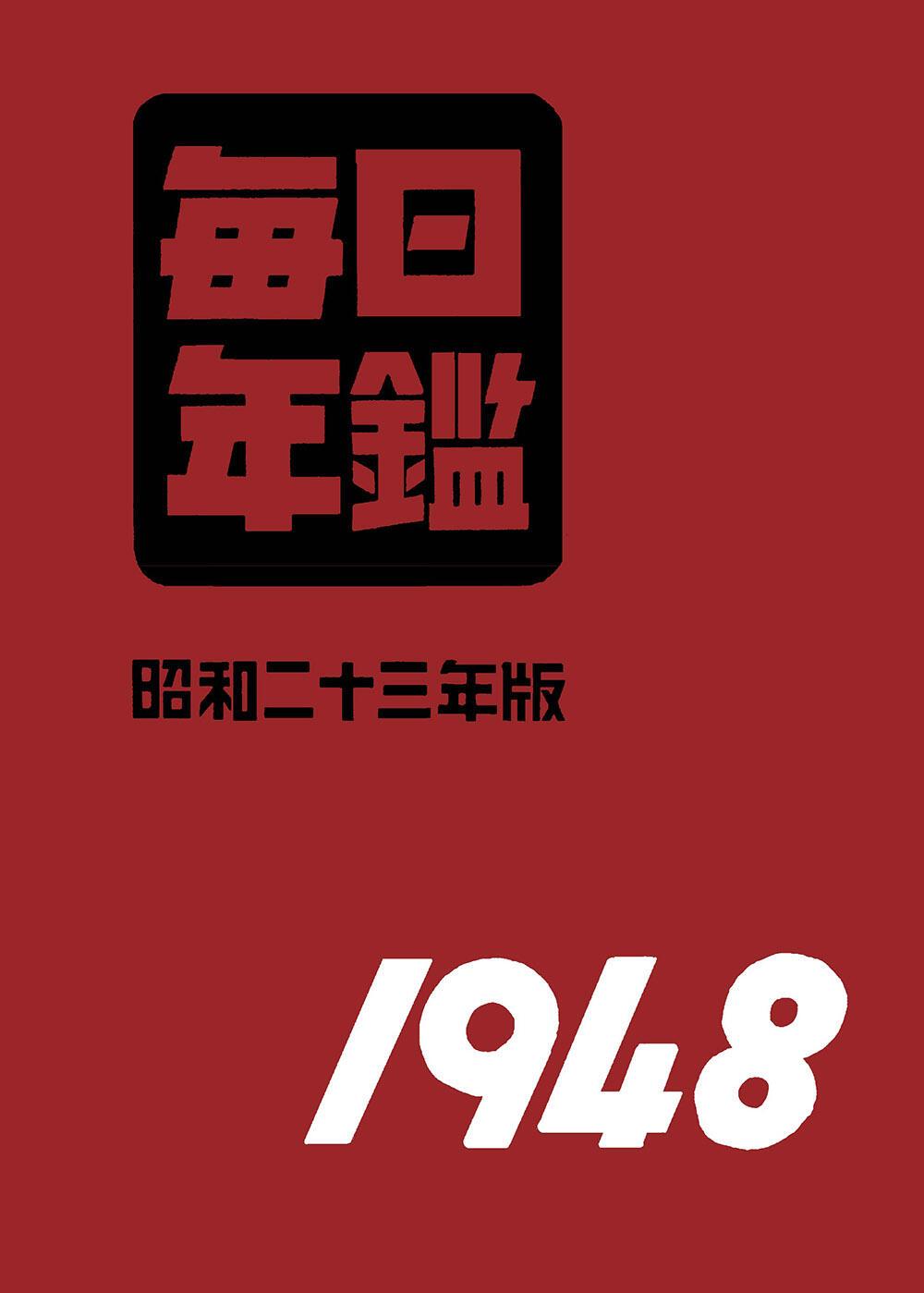 書影:毎日年鑑 1948