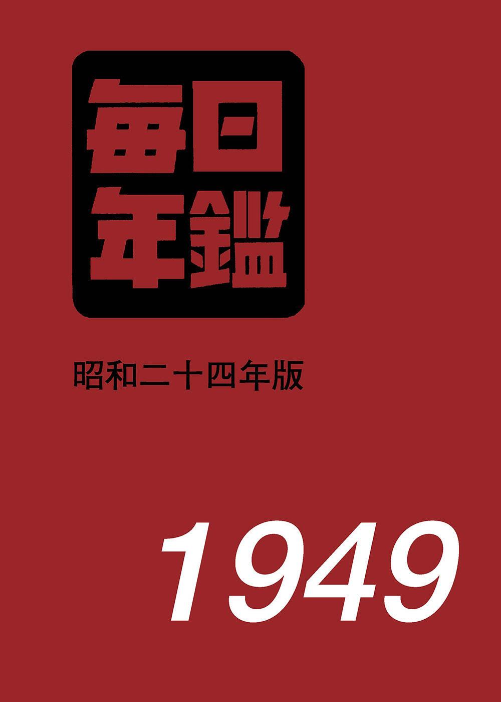 書影:毎日年鑑 1949