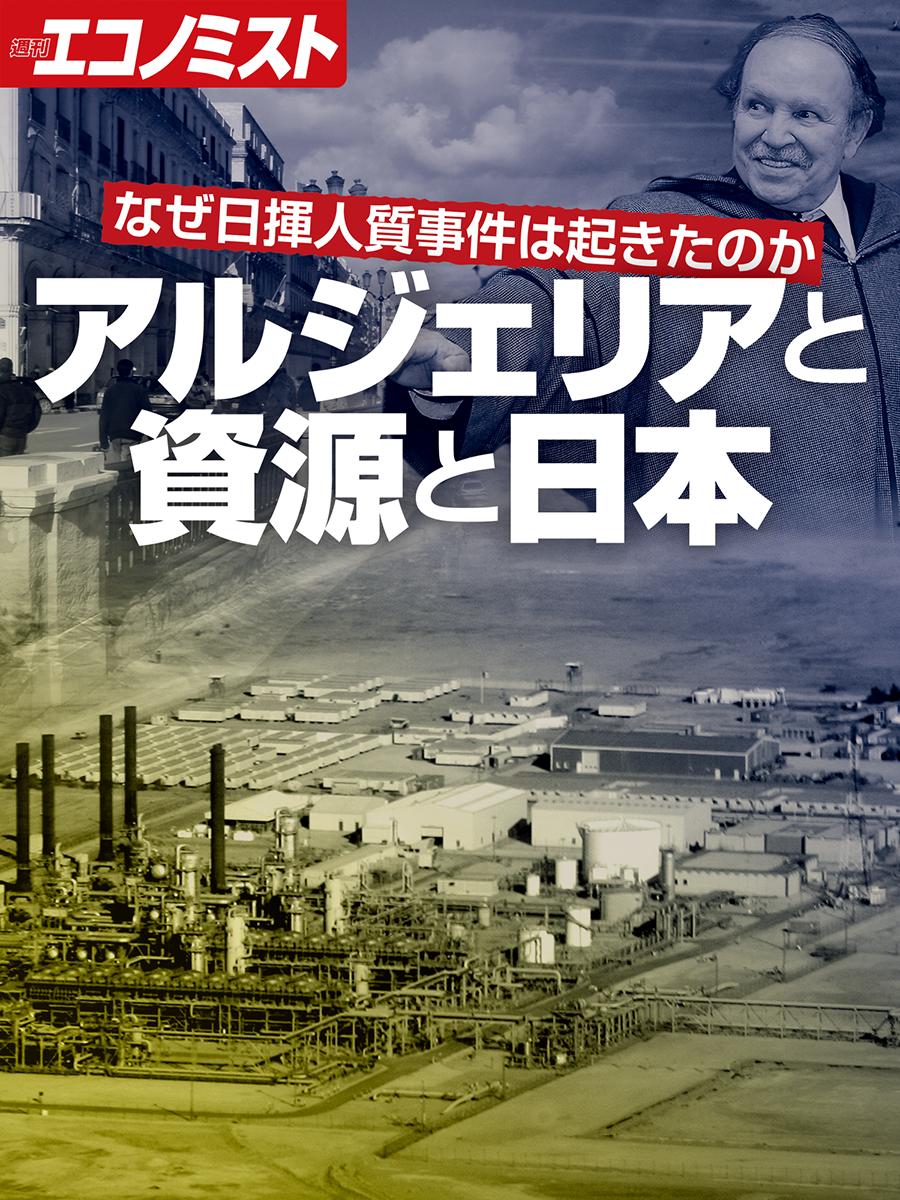 書影:アルジェリアと資源と日本