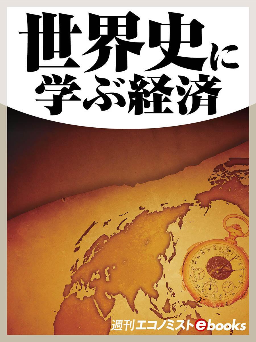 書影:世界史に学ぶ経済