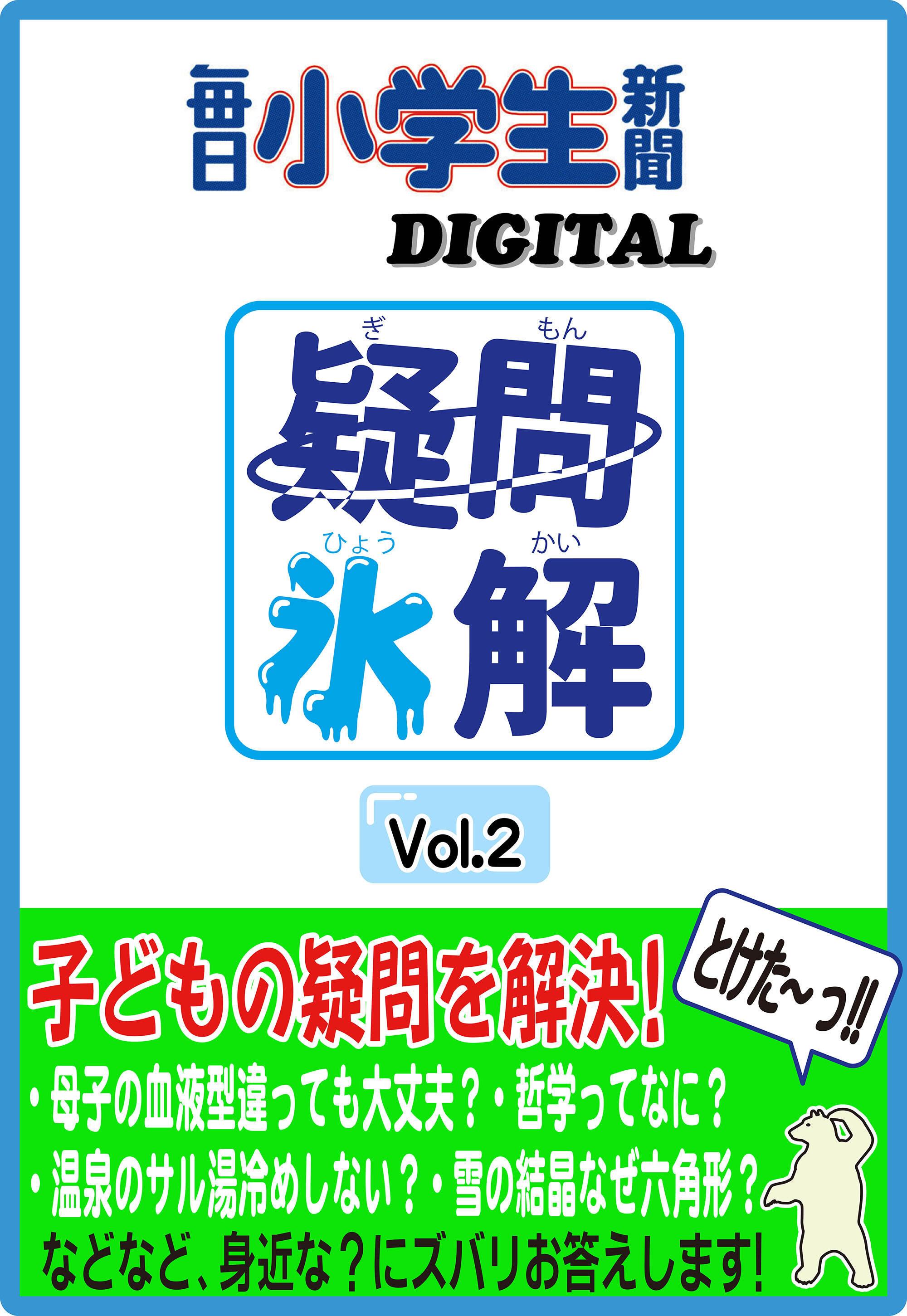 書影:疑問氷解Vol.2