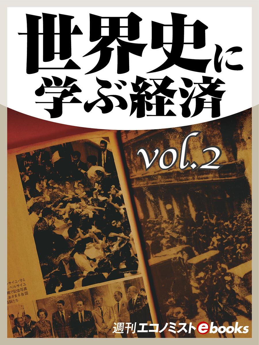 書影:世界史に学ぶ経済 vol.2