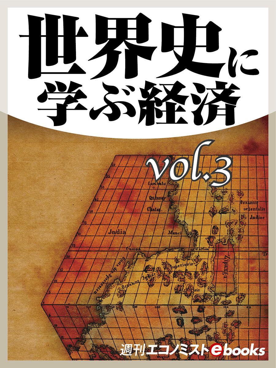 書影:世界史に学ぶ経済 vol.3
