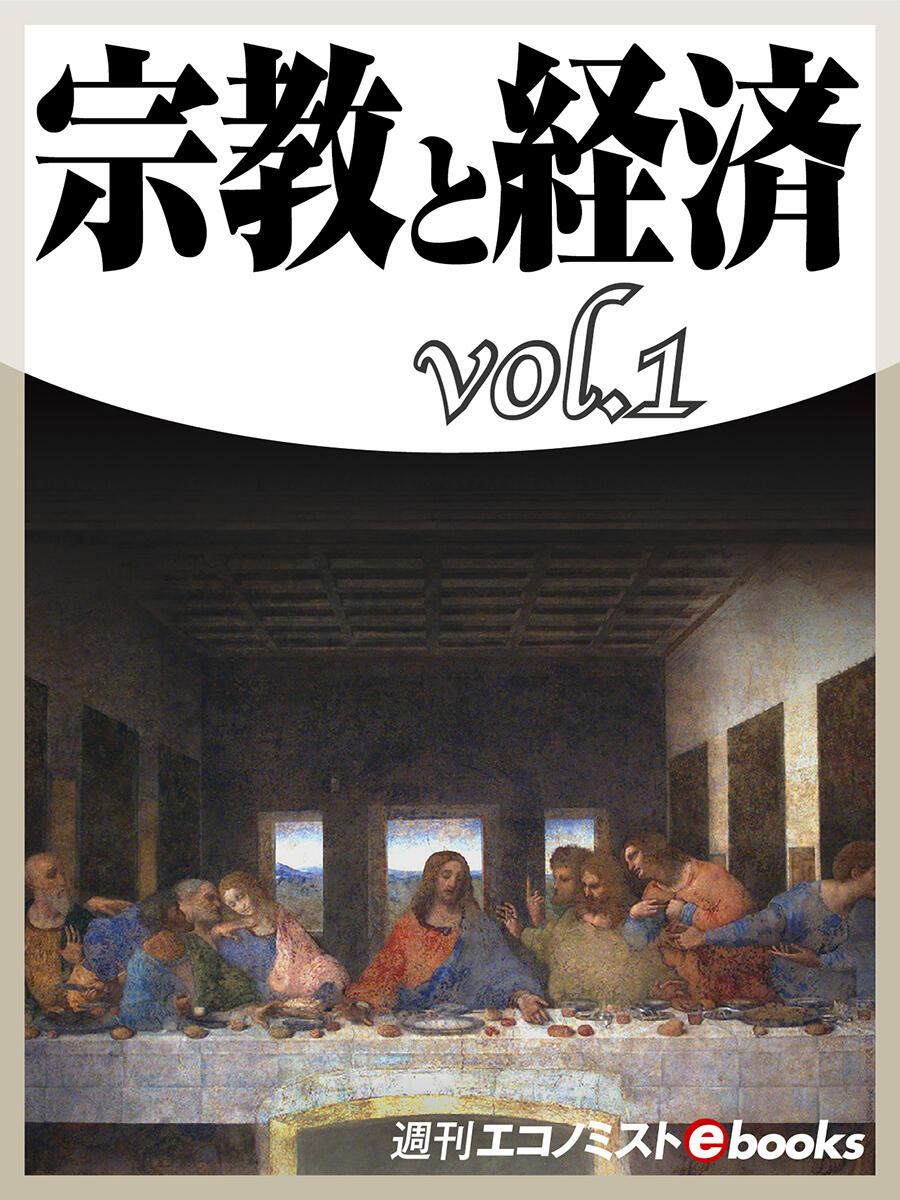 書影:宗教と経済 vol.1