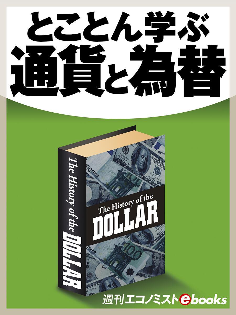 書影:とことん学ぶ 通貨と為替