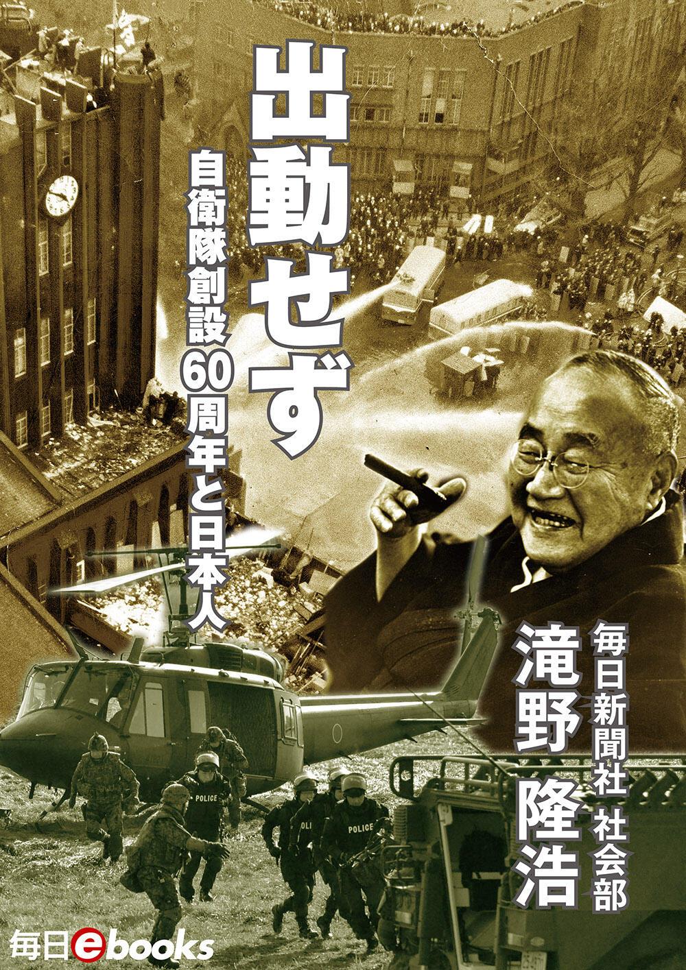 書影:出動せず 自衛隊創設60周年と日本人