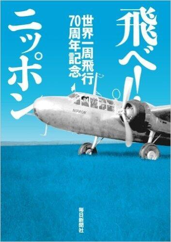 書影:飛べ!ニッポン 世界一周飛行70周年記念 (ペーパーバック)