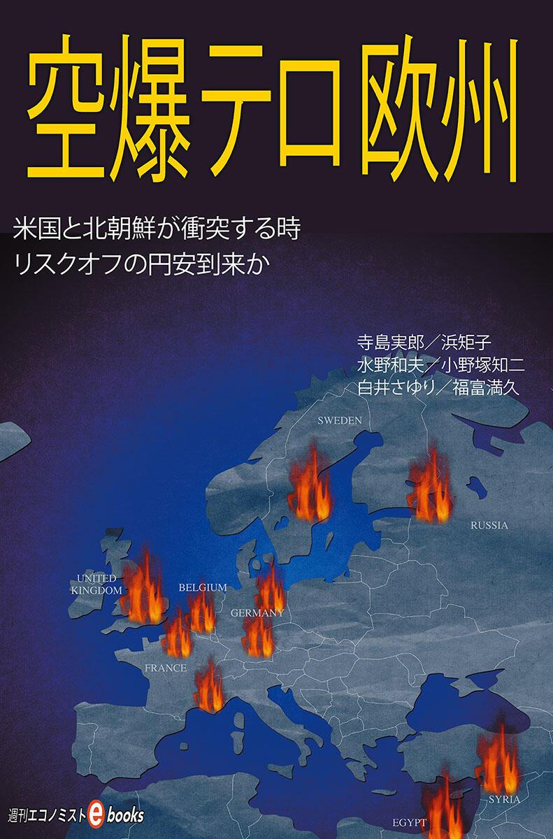 書影:空爆・テロ・欧州
