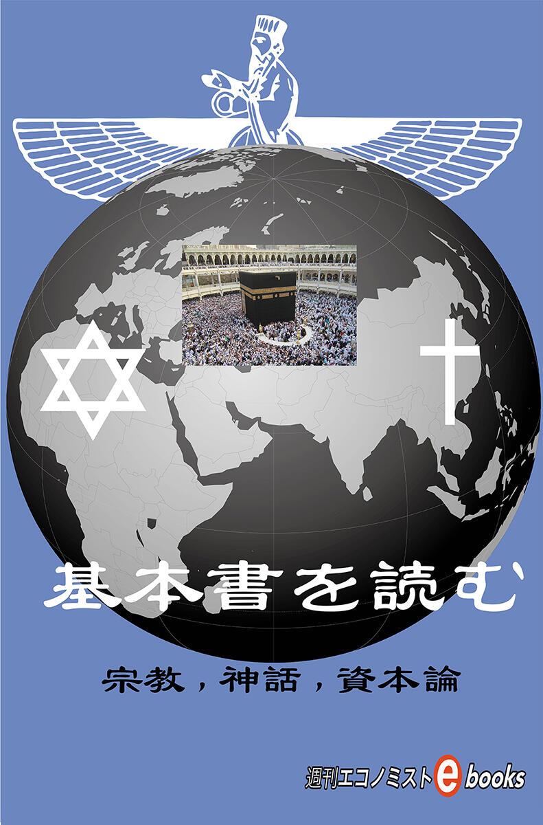 書影:基本書を読む 宗教、神話、資本論