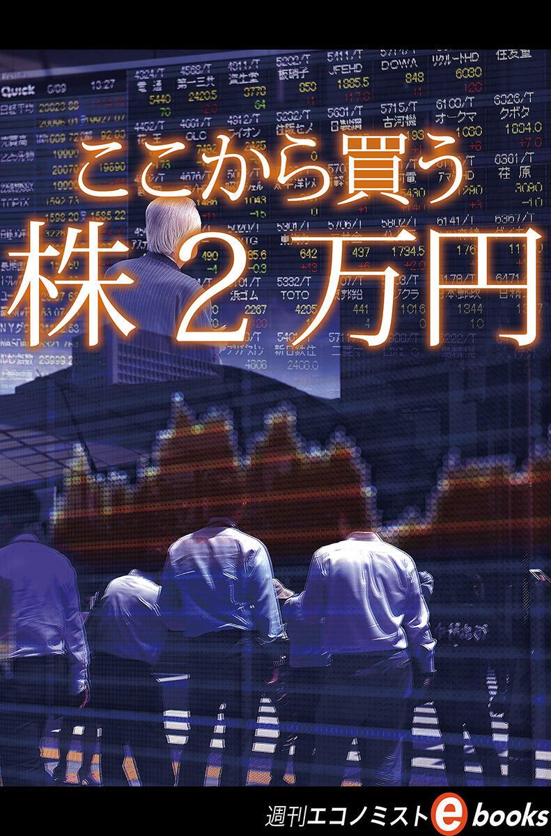 書影:ここから買う株2万円