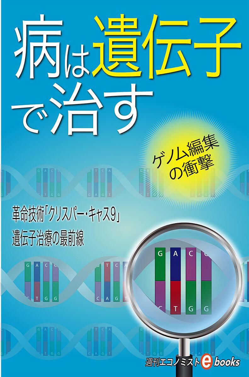 書影:病は遺伝子で治す