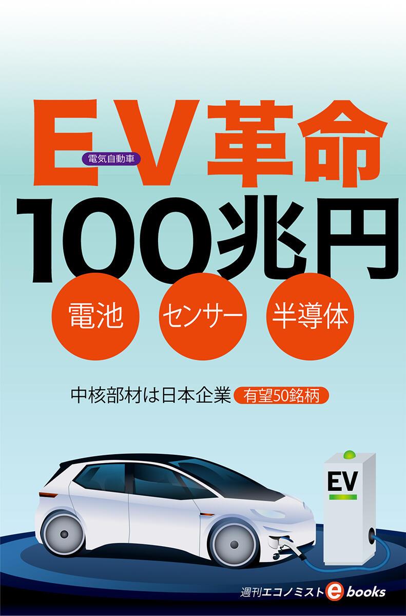 書影:EV(電気自動車)革命100兆円