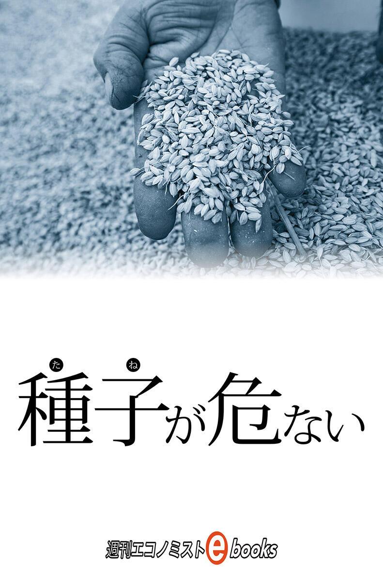 書影:種子が危ない