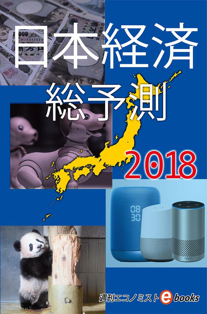 書影:日本経済総予測2018