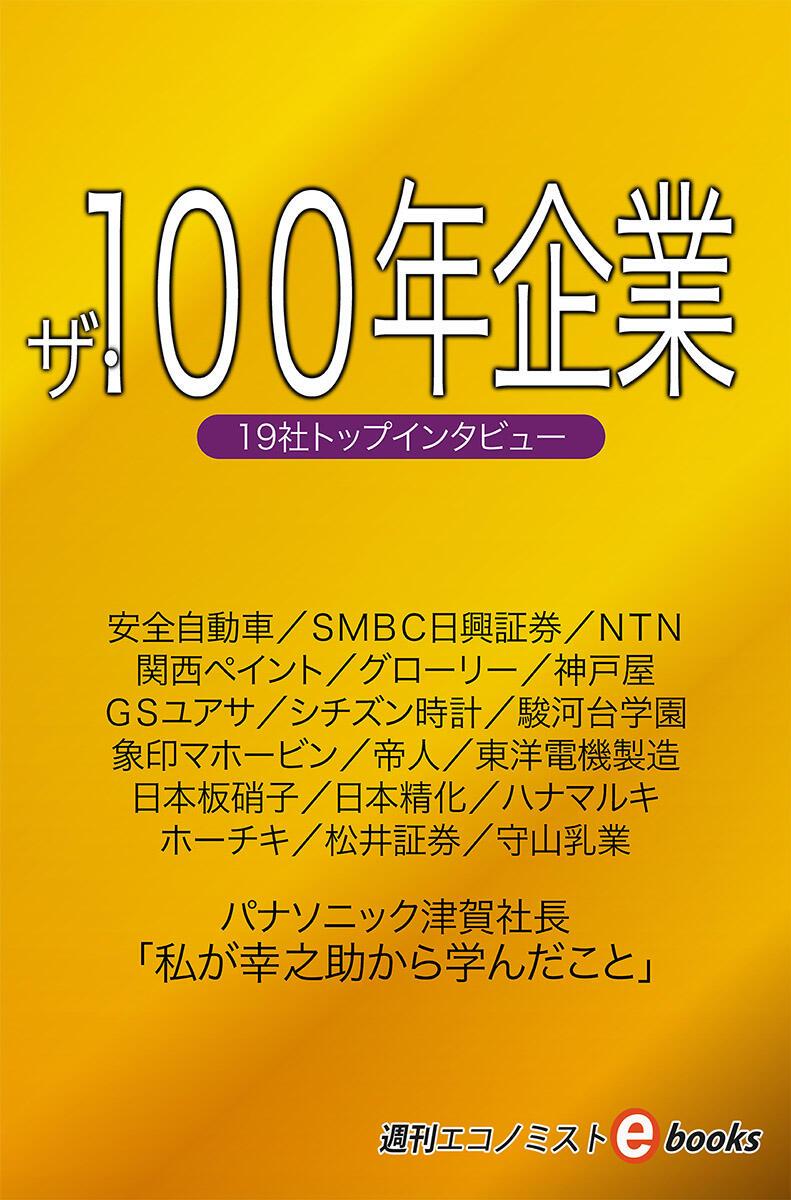 書影:ザ・100年企業