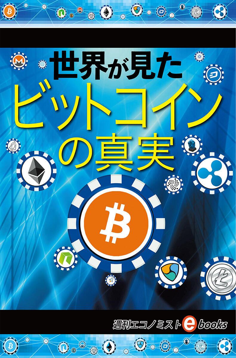 書影:世界が見たビットコインの真実
