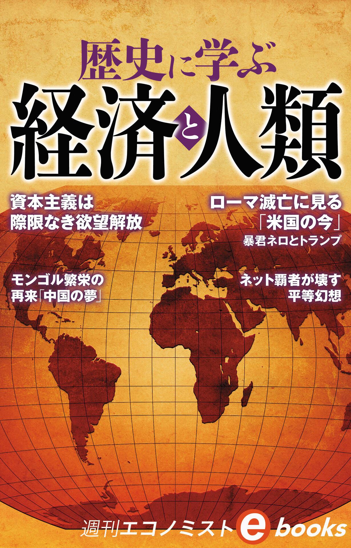 書影:歴史に学ぶ経済と人類