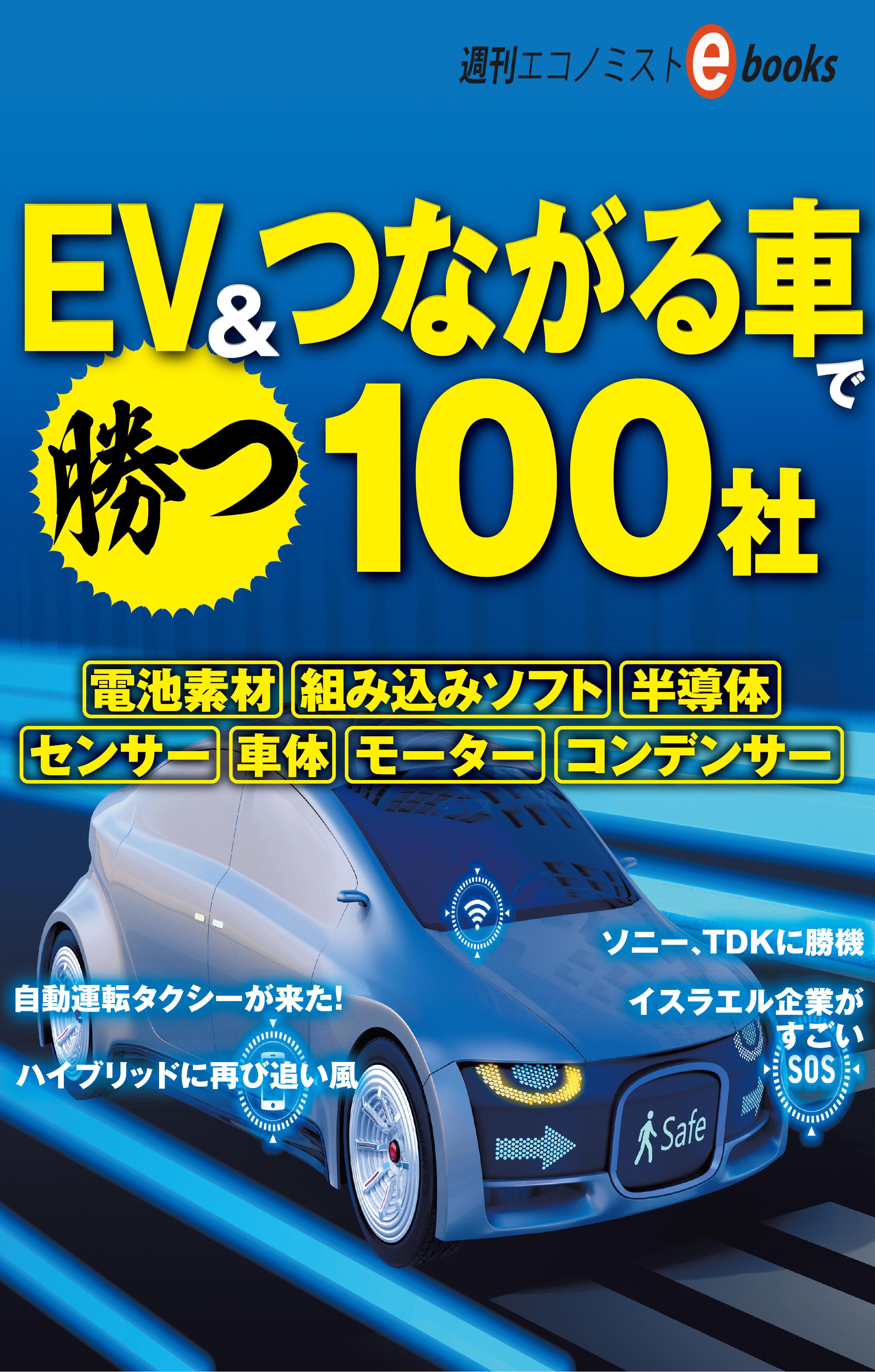 書影:EV&つながる車で勝つ100社