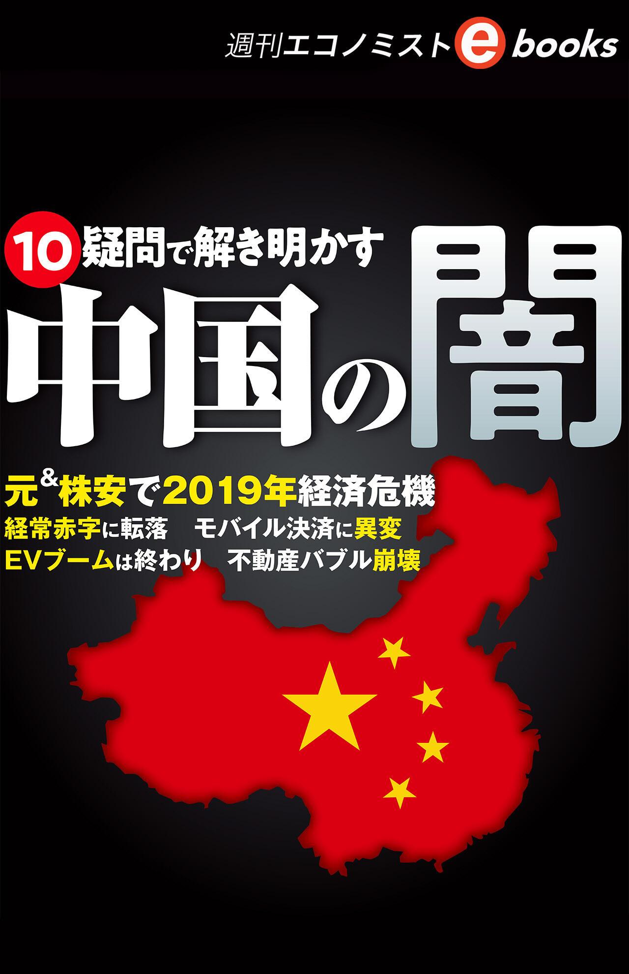 書影:中国の闇