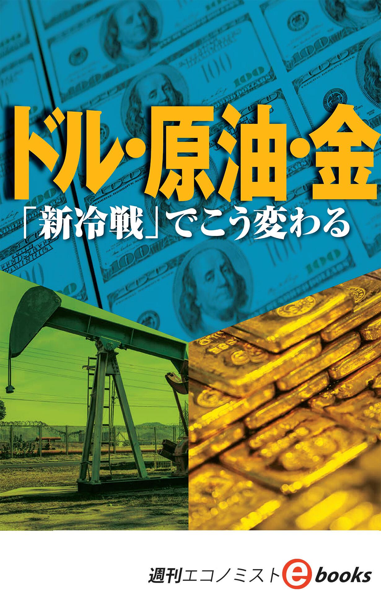 書影:ドル・原油・金「新冷戦」でこう変わる
