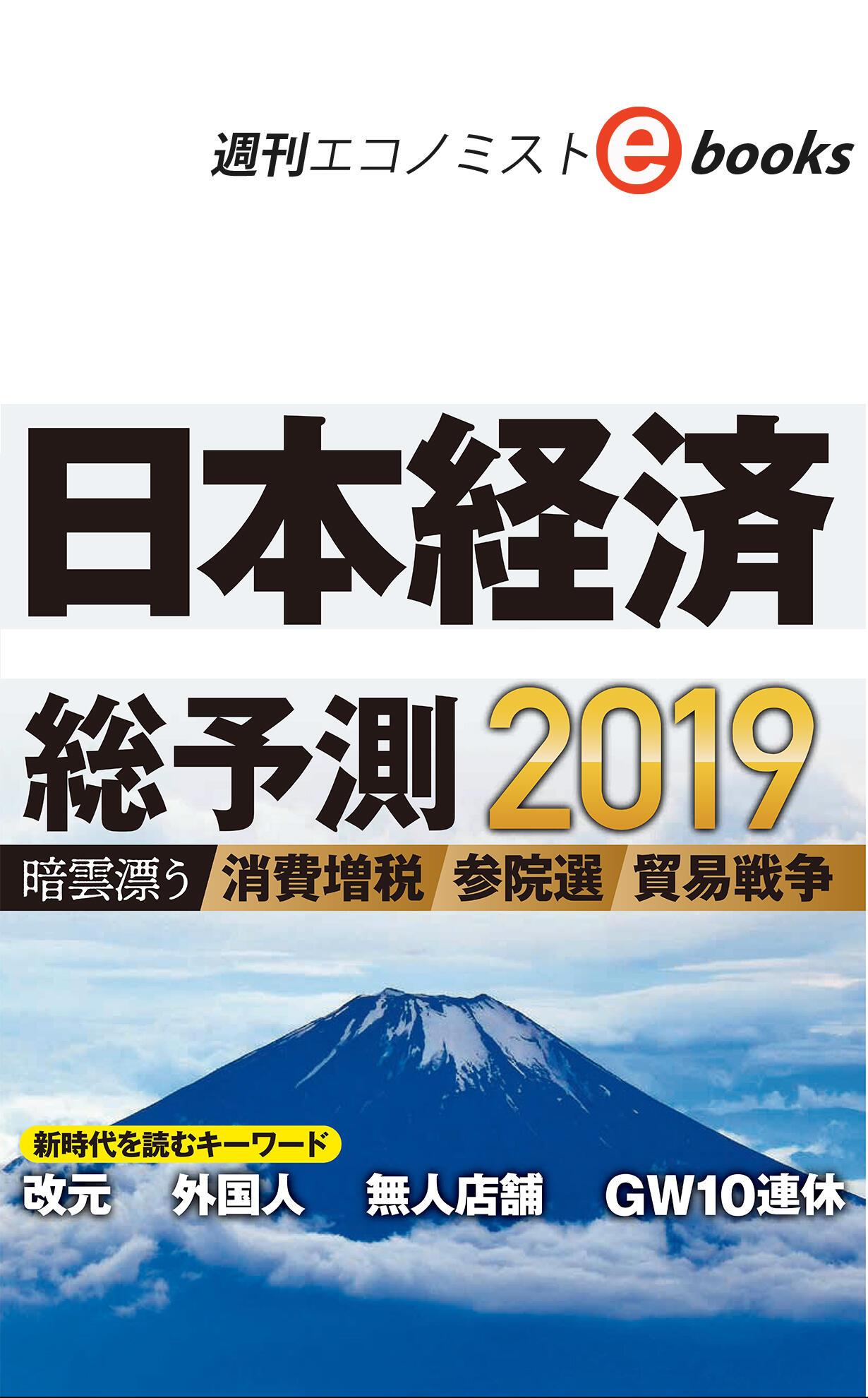 書影:日本経済総予測2019