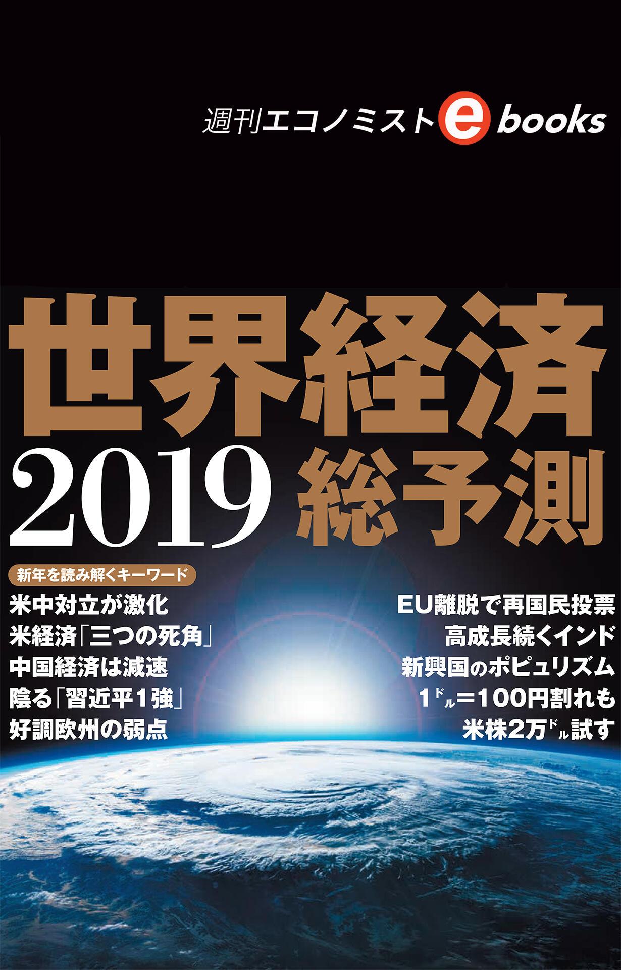 書影:世界経済総予測2019
