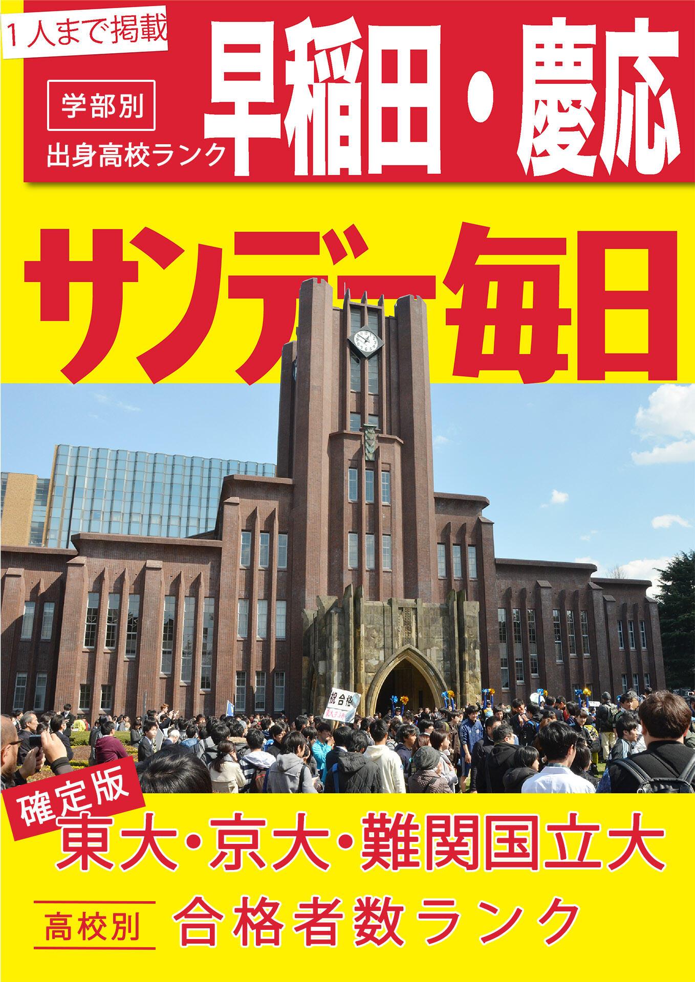 書影:大学合格者高校別ランキング② 早稲田・慶應+国公立前期確定号