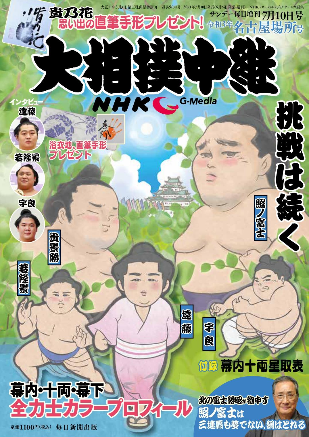 書影:大相撲中継 令和3年 名古屋場所号